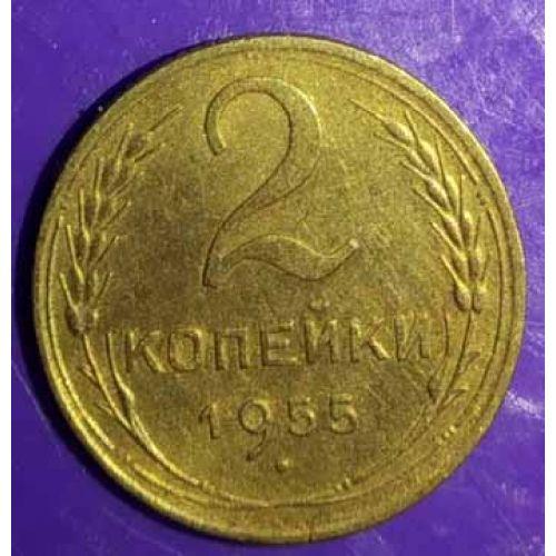 2 копейки 1955 года. СССР