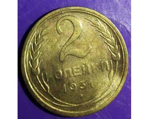 2 копейки 1931 года СССР