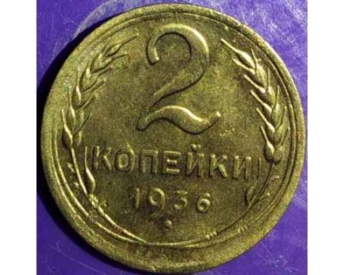 2 копейки 1936 года СССР