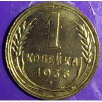 1 копейка 1936 года СССР