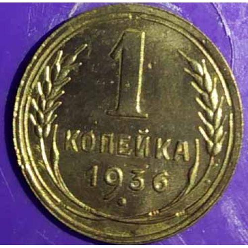 1 копейка 1936 года. СССР