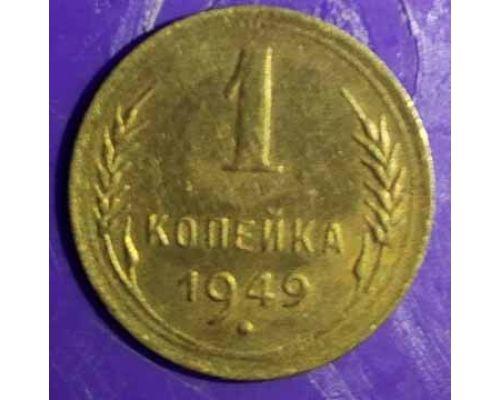 1 копейка 1949 года СССР