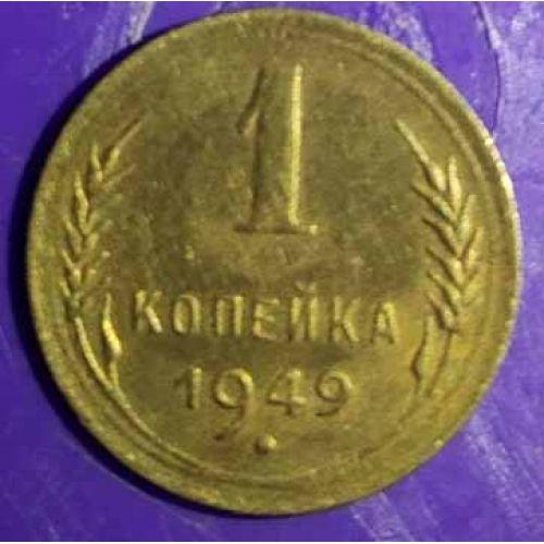 1 копейка 1949 года. СССР
