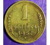 1 копейка 1957 года. СССР