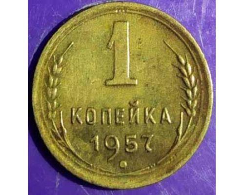 1 копейка 1957 года СССР