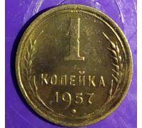 1 копейка 1957 года. СССР (2)