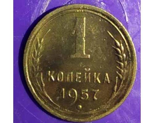 1 копейка 1957 года СССР (2)