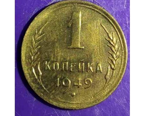 1 копейка 1949 года СССР (2)