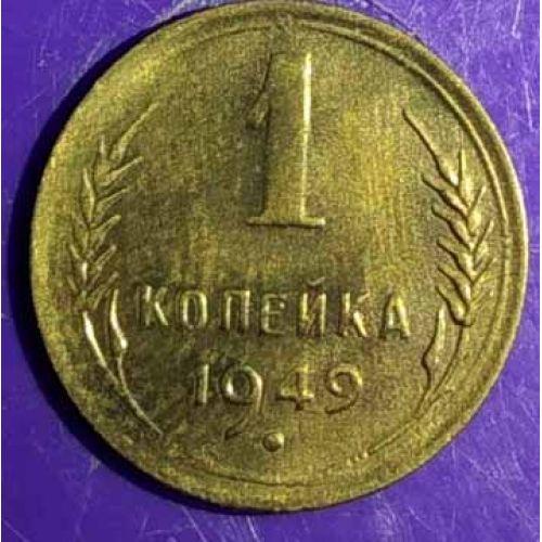 1 копейка 1949 года. СССР (2)
