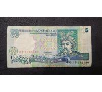 Купюра 5 гривен. Образца 1997 года. Ющенко