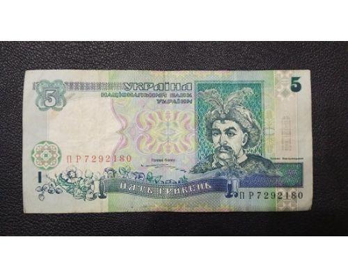 Купюра 5 гривен Образца 1997 года Ющенко