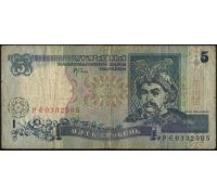 Купюра 5 гривен Образца 2001 года Стельмах
