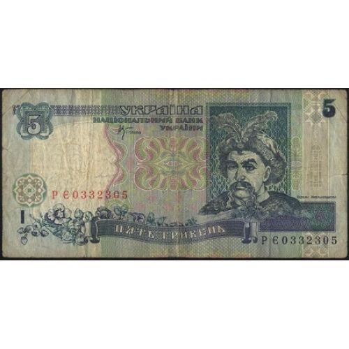 Купюра 5 гривен. Образца 2001 года. Стельмах