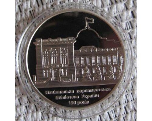5 гривен 2016 год 150 лет Национальной парламентской библиотеке Украины