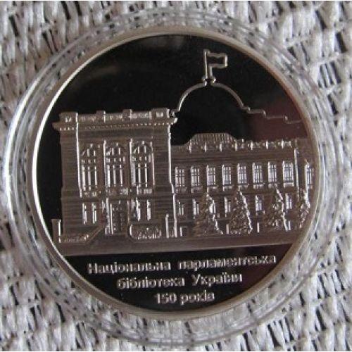 5 гривен 2016 год. 150 лет Национальной парламентской библиотеке Украины