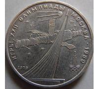 1 рубль Олимпиада 80  Космос 1979 год