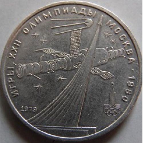 1 рубль. Олимпиада 80 . Космос. 1979 год