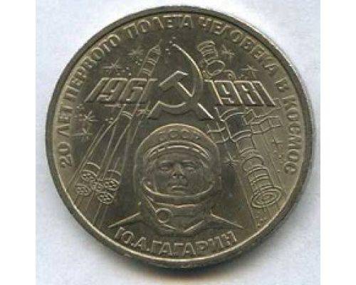 1 рубль. 1961-1981 . Гагарин. 1981 год. СССР