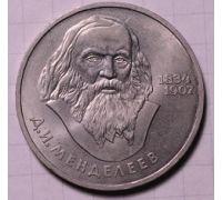 1 рубль. Менделеев. 1984 год. СССР