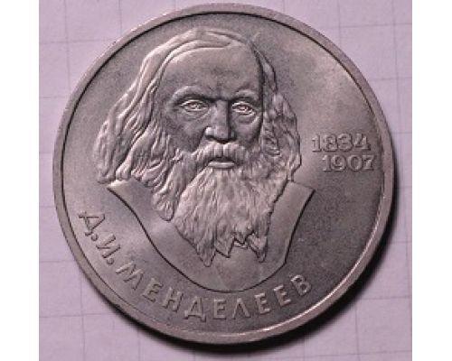 1 рубль Менделеев 1984 год СССР
