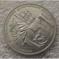 1 рубль. 70 лет Октябрьской Революции. 1987 год