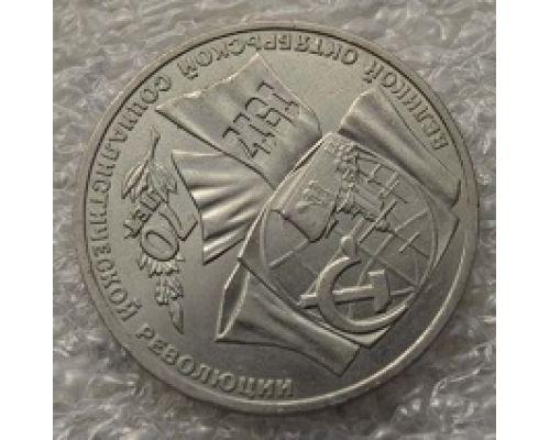 1 рубль 70 лет Октябрьской Революции 1987 год