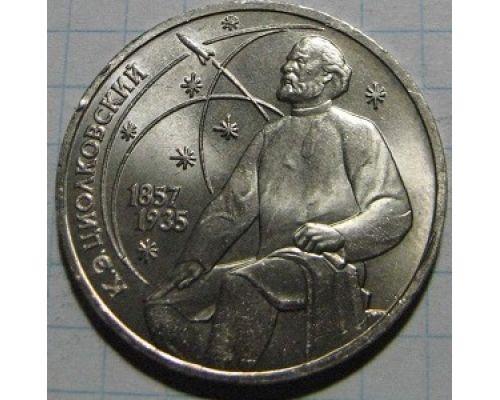 1 рубль 130 лет со Дня Рождения Циолковского 1987 год СССР