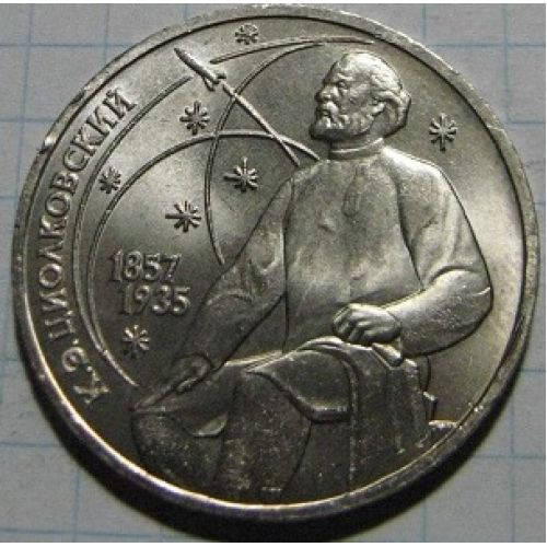 1 рубль. 130 лет со Дня Рождения Циолковского. 1987 год. СССР