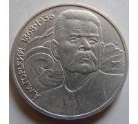 1 рубль 120 лет со Дня Рождения Горького 1988 год СССР