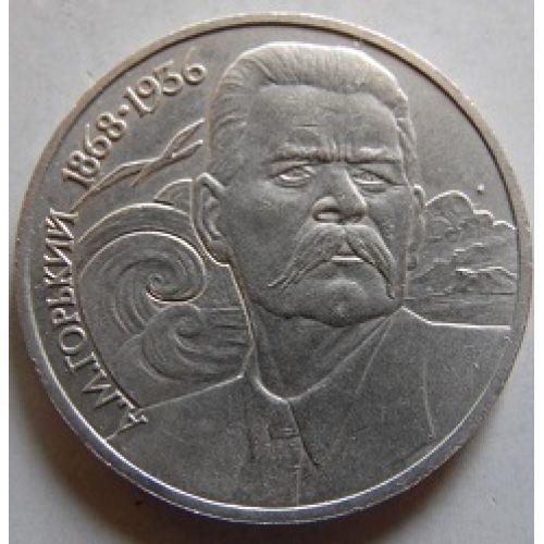 1 рубль. 120 лет со Дня Рождения Горького. 1988 год. СССР