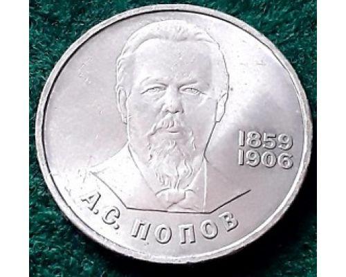 1 рубль 125 лет со Дня Рождения Попова 1984 год СССР