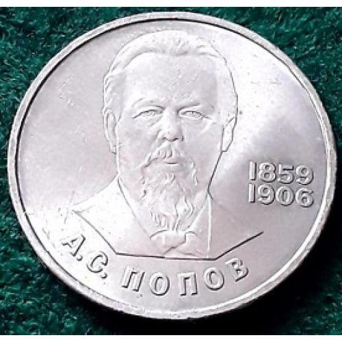 1 рубль. 125 лет со Дня Рождения Попова. 1984 год. СССР