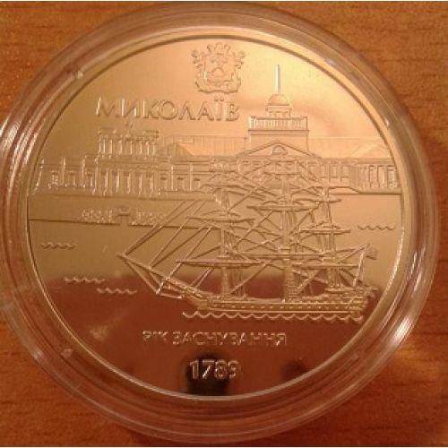 5 гривен 2009 год. 220 лет Николаеву. 220 років м. Миколаєву. Украина