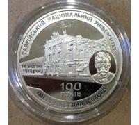 2 гривны 2018 год 100 лет Таврическому Национальному Университету Вернадского Украина
