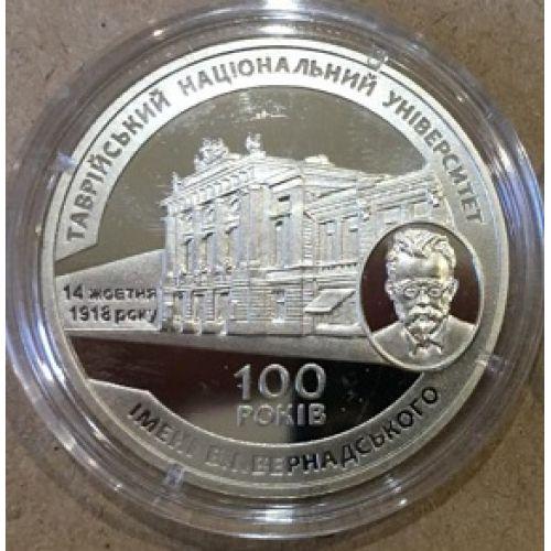2 гривны 2018 год. 100 лет Таврическому Национальному Университету Вернадского. Украина