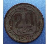20 копеек 1948 года. СССР