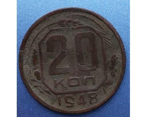 20 копеек 1948 года СССР