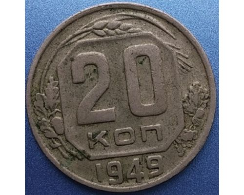 20 копеек 1949 года СССР