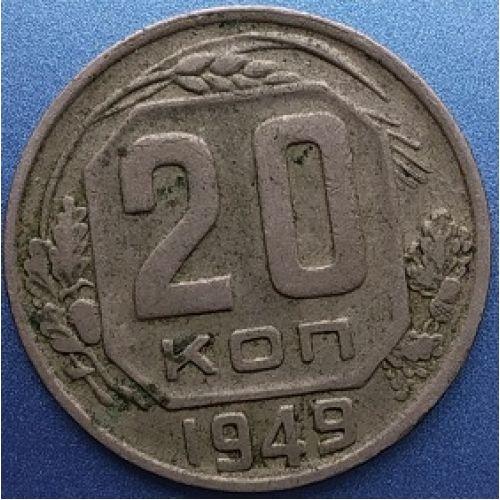 20 копеек 1949 года. СССР