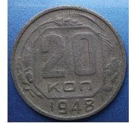 20 копеек 1948 года. СССР (2)