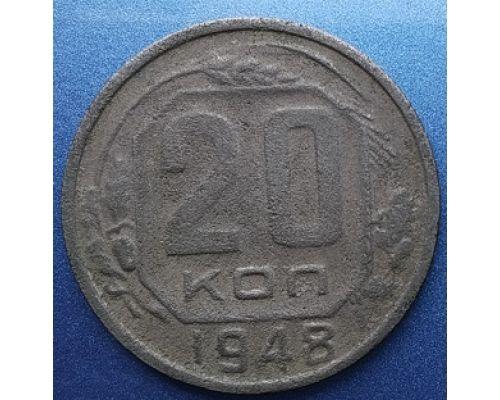 20 копеек 1948 года СССР (2)