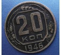20 копеек 1946 года. СССР
