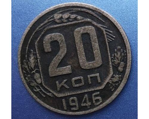 20 копеек 1946 года СССР