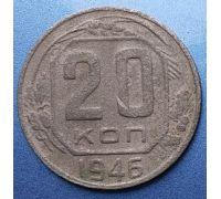 20 копеек 1946 года. СССР (2)