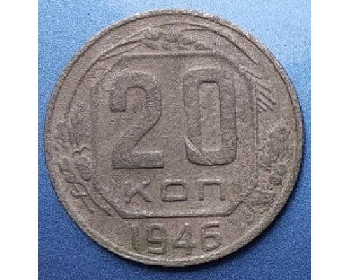20 копеек 1946 года СССР (2)