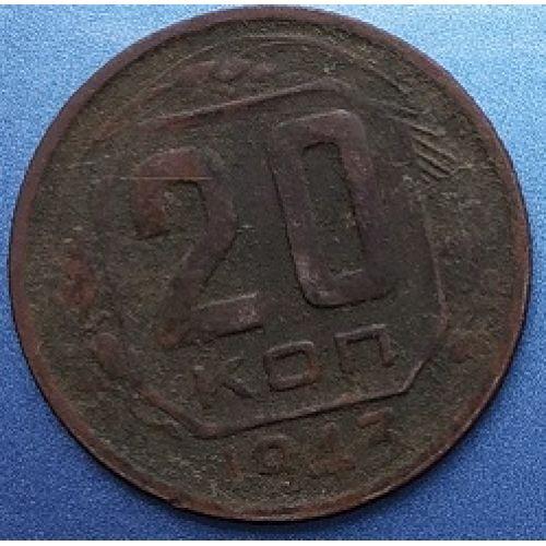20 копеек 1943 года. СССР
