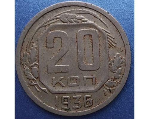 20 копеек 1936 года СССР (3)