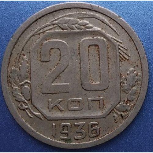 20 копеек 1936 года. СССР (3)