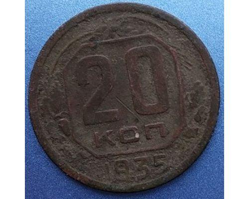 20 копеек 1935 года СССР