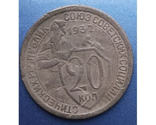 20 копеек 1932 года СССР (3)